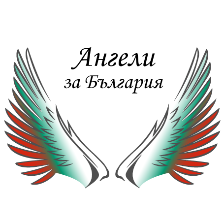 Angels for Bulgaria
