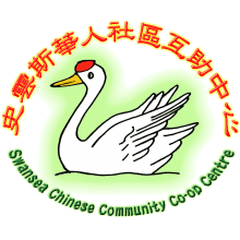 Swansea Chinese Community Co-op Centre