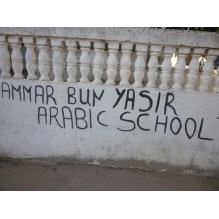 Ammar Bun Yasir Arabic School - The Gambia