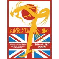 World Scout Jamboree Japan 2015 - Windsor & Eton District