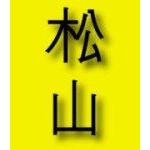Matsuyama Karate Academy