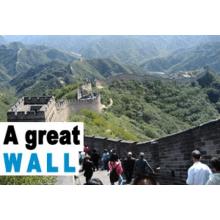 Great Wall Walk for Childreach - Rachel Steen